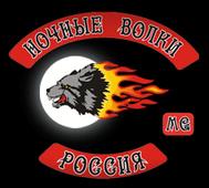 Nachtwölfe_Logo189