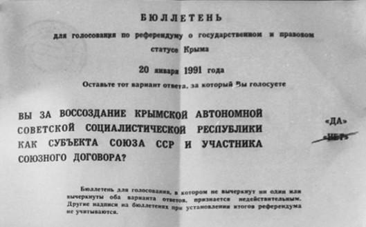 1991_crimean_referendum_ballot